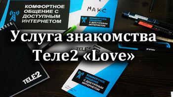 tele2 код услуги знакомства на