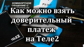 Кредитные карты онлайн заявка с доставкой на дом по почте